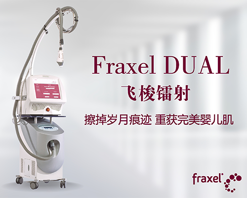 Fraxel DUAL 飞梭镭射